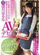 [RAW-022] 某お嬢様大学英文学科 眼鏡美少女な古書店員 逢月はるな AVデビュー AV女優新世代を発掘します!