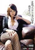 Pervert Secretary – Mona Asamiya