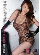 [SSR-086] 憧れのゴージャス過ぎる美熟女はムチムチSEXYボディーで魔性の女 カリスマ女社長 風間ゆみ