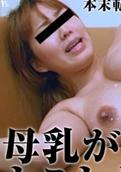 Pacopacomama – 062116_109 – Kanako Miyata