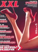 Марина Шако, фото 11. Marina Shako XXL Magazine Russia (January 2010), photo 11