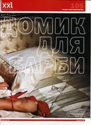 Ольга Ибрагимова, фото 2. Olga Ibragimova XXL Magazine, photo 2